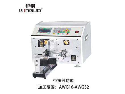 WG-220+T自动电脑裁扭剥线机价格