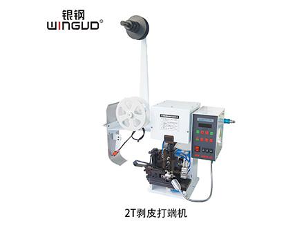 WG-BD2000连剥带打端子机