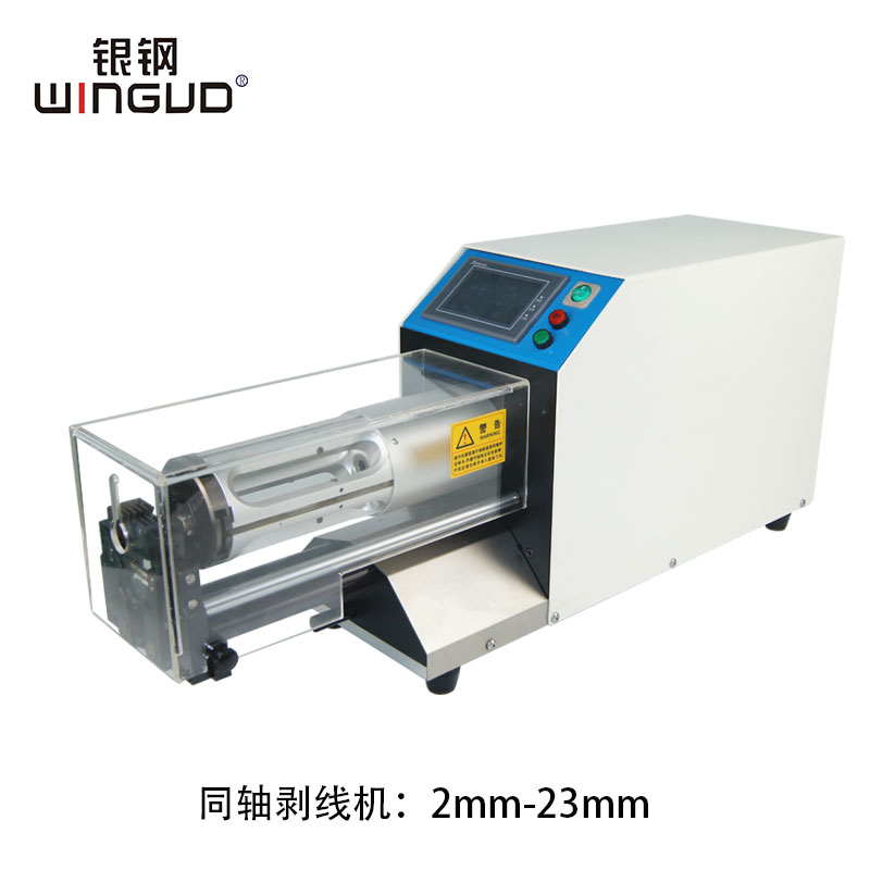 WG-8023C半自动同轴剥线机