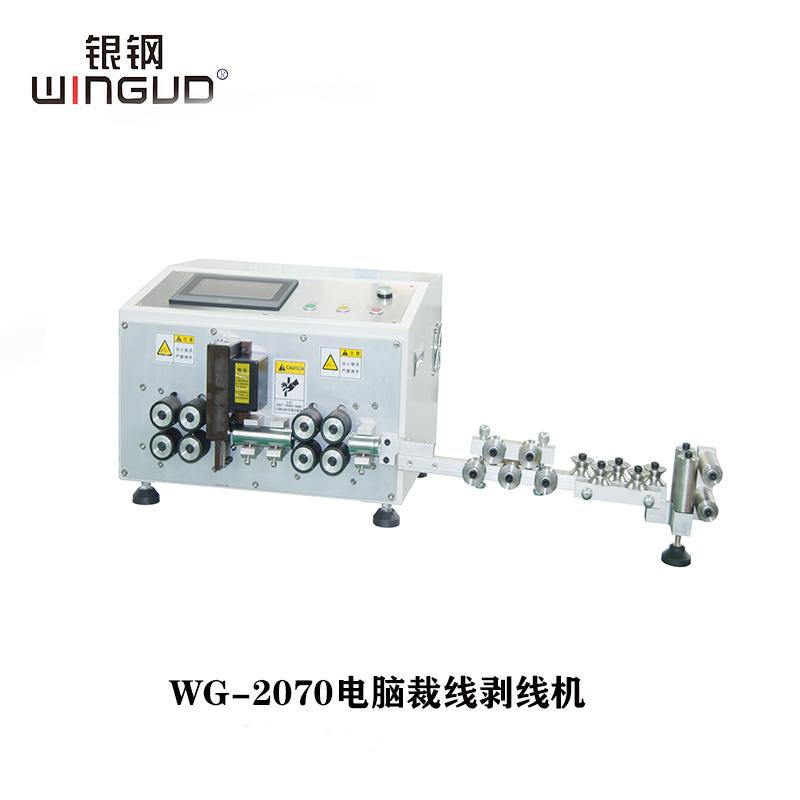 WG-2070电脑裁线剥皮机
