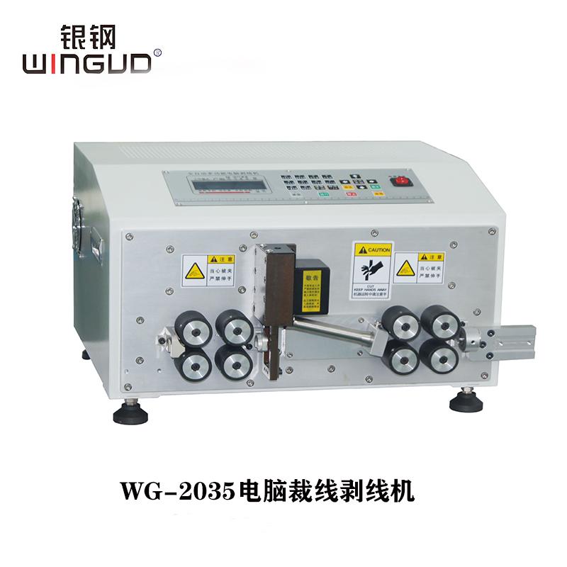 WG-2035电脑裁线剥线机