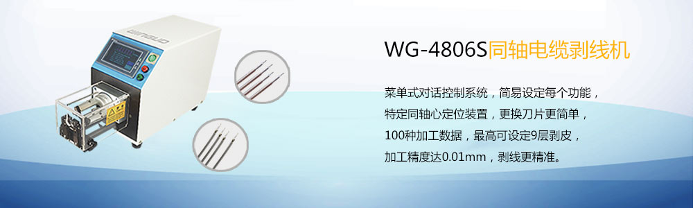 WG-4806S同轴电缆剥线机