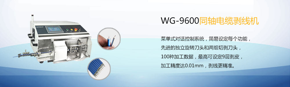 WG-9600同轴电缆自动剥线机