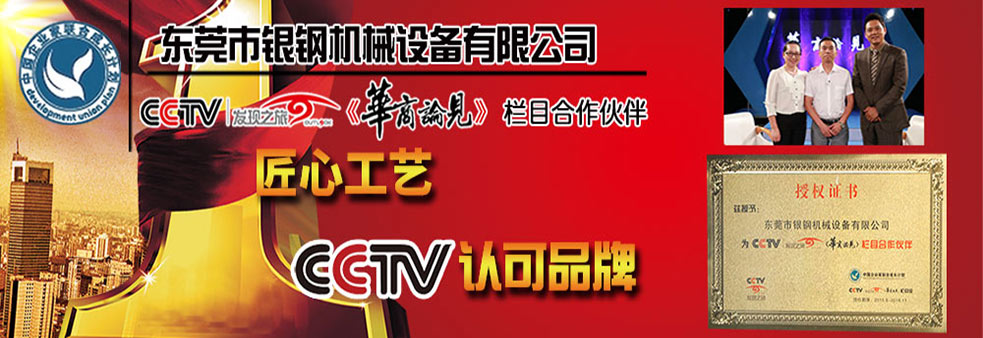 CCTV合作品牌-银钢剥线机