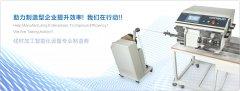 剥线机属于非标自动化设备吗?